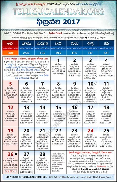 Calendar 2018 February Festival Andhra Pradesh Telugu Calendars 2017 February