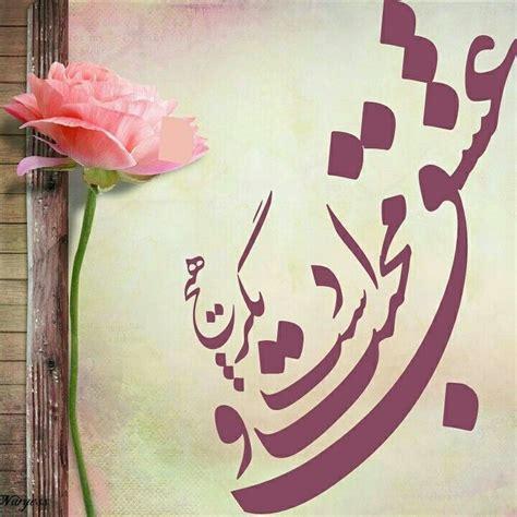 aashk  mhbt ast  dgr hch calligraphy art art arabic