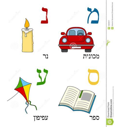 lettere alfabeto ebraico alfabeto ebraico per i bambini 4 illustrazione