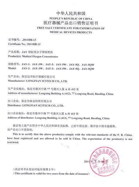 free sale certificate template free sale certificate longfian scitech co ltd