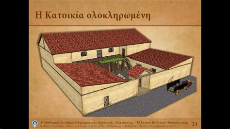 3d model and draws of house in athens irene kastriti ancient greek house αρχαία ελληνική κατοικία google