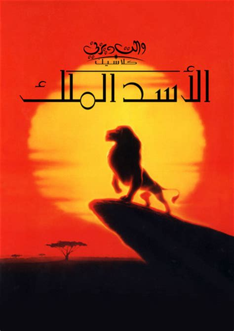 film lion king arabic the lion king images بوستر الأسد الملك the lion king