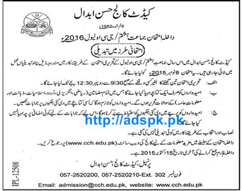 pattern of entry test admissions cadet college hasan abdal change in conduct