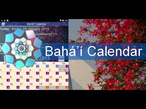 Baha I Calendar Bah 225 237 Calendar Android Apps On Play