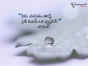 Letter Quotes In Telugu Letter Legendary Quotes Telugu Best True