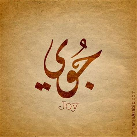 name tattoo in islam joy arabic calligraphy design islamic art ink