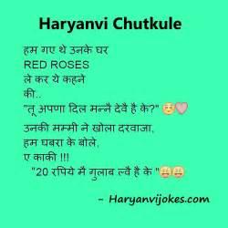 pic of chutkule desi haryanvi chutkule funny photos haryanvi jokes