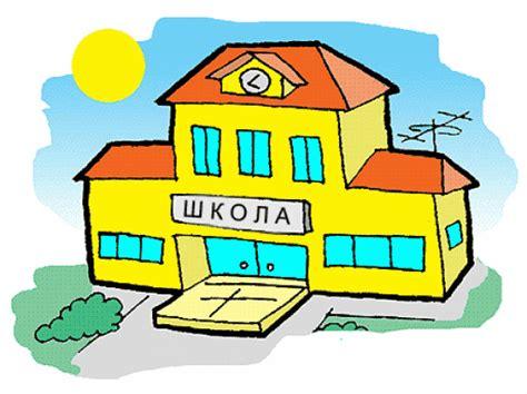 clipart scuola картинки про школу и учителей на p s ru