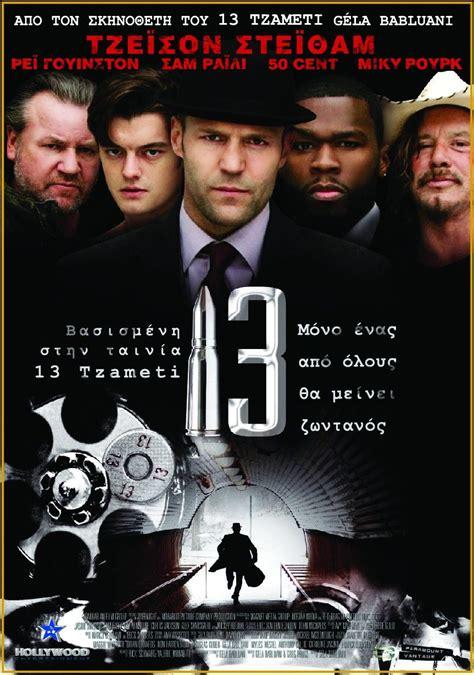 Xiii Film Jason Statham | 13 internationaler trailer mickey rourke jason statham