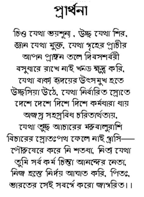 poems of rabindranath tagore in bengali script