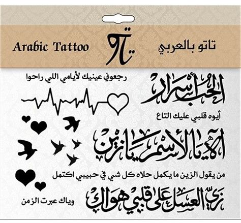tattoo prices in dubai love collection arabic tattoo price review and buy in