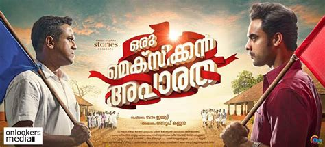 download mp3 from oru mexican aparatha oru mexican aparatha review rating report hit or flop