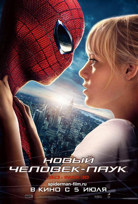 film goblin smotret online новый человек паук the amazing spider man 2012 смотреть