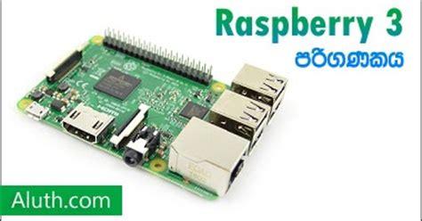 Mini Pc Raspberry Pi 3 Model B Dengan Bcm2837 Element14 Version raspberry pi 3 mini pc