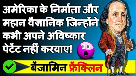 biography of benjamin franklin pdf in hindi benjamin franklin biography in hindi founding father of