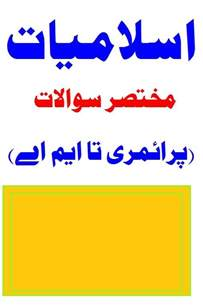 islamic quiz questions and answers in urdu pdf free