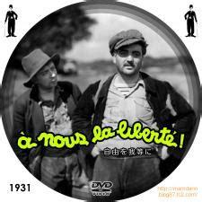 clair rené a nous la liberté 1931 美しき女たち男たち