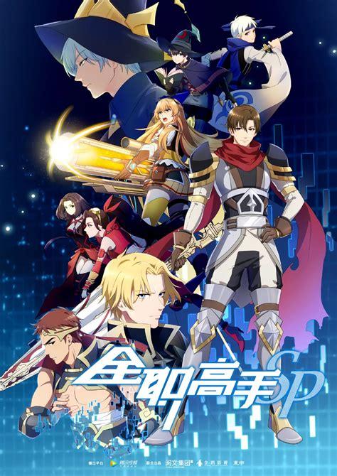 kings avatar quan zhi gao shou season   kings
