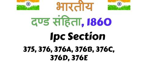 Section 375 Ipc by