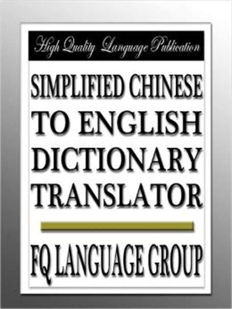 english chinese dictionary translation english chinese simplified chinese to english dictionary translator by fq