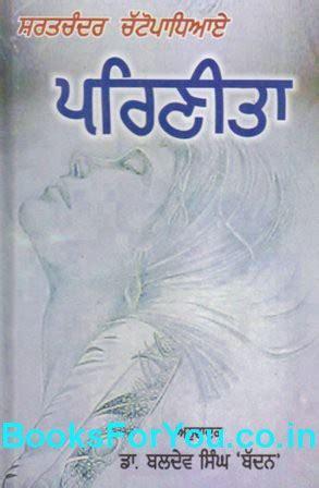 shuniya and punjabi edition books parineeta punjabi edition books for you