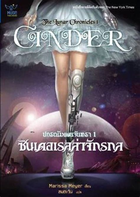 chronicles of a serial dater books cinder in thailand i this cover my book covers