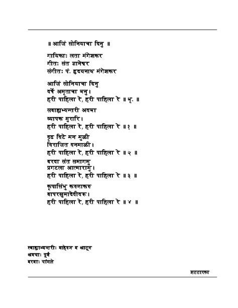 suresh bhat marathi kavita suresh bhat marathi kavita newhairstylesformen2014 com