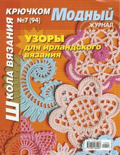 apliques infantiles a crochet revista rusa de apliques en crochet patrones crochet