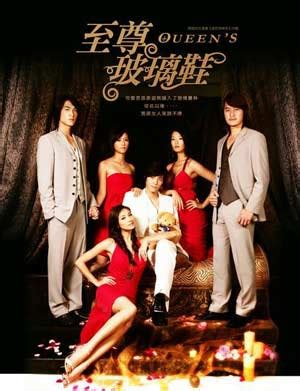drama queen film wiki queen s taiwanese drama episodes english sub online free