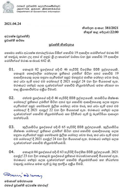 මෙරට කොරෝනා මරණ සංඛ්යාව තවදුරටත් ඉහළට - Sri Lanka