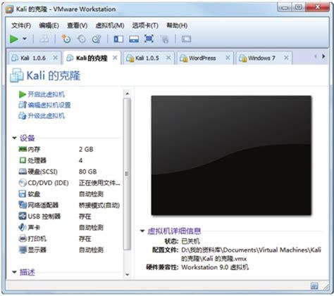 kali linux tutorial book 3 1 使用vmware workstation 大学霸 kali linux 安全渗透教程