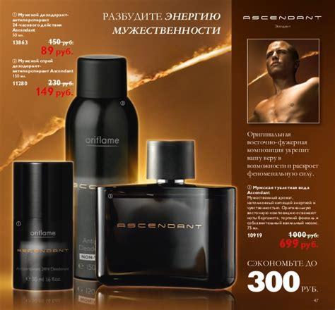 Parfum Oriflame Ascendant ascendant oriflame cologne a fragrance for 2007