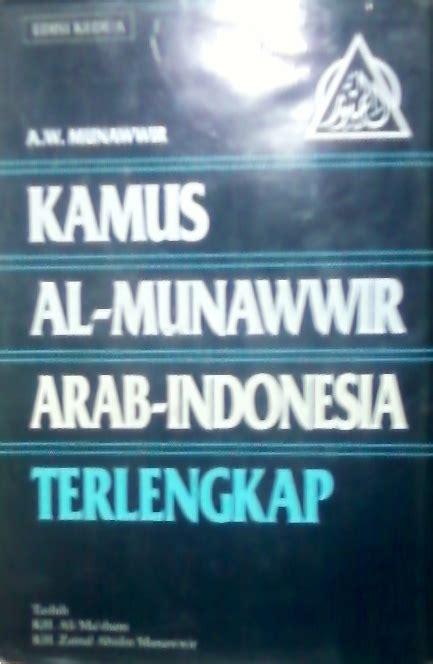 Kamus Arab Indonesiaoleh Al Kalali kamus al munawwir arab indonesia islamic book store