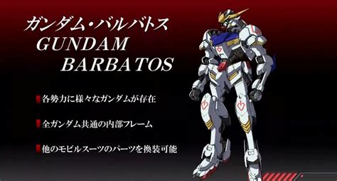 Gashapon Gundam Iron Blooded Orphans Dokodemo 0475418 gundam iron blooded orphans g tekketsu newcoming lineup figures info release other