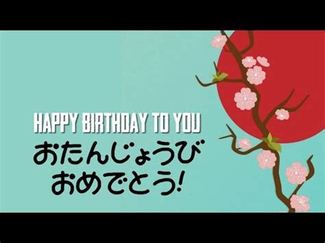 free download mp3 happy birthday versi korea happy birthday dalam bahasa jepang mp3 download stafaband