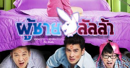 download film pee mak single link download film lulla man thai movie full hd subtitle
