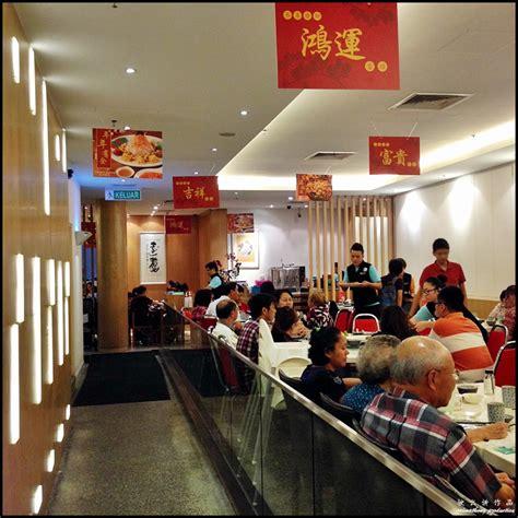 putien nex new year menu new year reunion dinner putien 莆田 1 utama