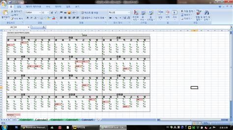 Calendario Coreano Excel Exles For Your Work Sports And More Calendar