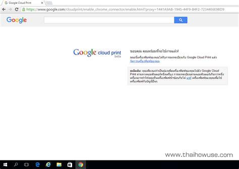 google images cloud พ มพ งานจากม อถ อ ด วย google cloud print