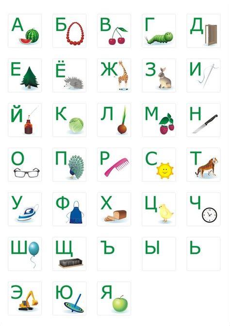 printable ukrainian alphabet russian alphabet langue russe pinterest graphics