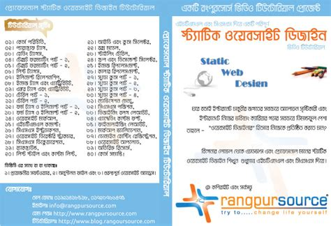 web design tutorial in bangla professional website design bangla video tutorial clickbd