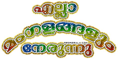 Wedding Anniversary Wishes In Malayalam Words by Malayalam Wedding Anniversary Wishes For Friend Images