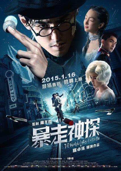 film china action 2015 2015 chinese action movies china movies hong kong