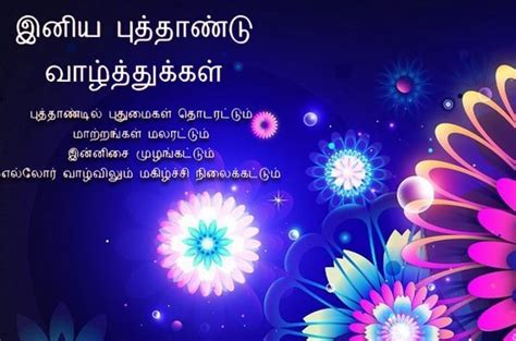 good happy new year wishes quotes in tamil font language