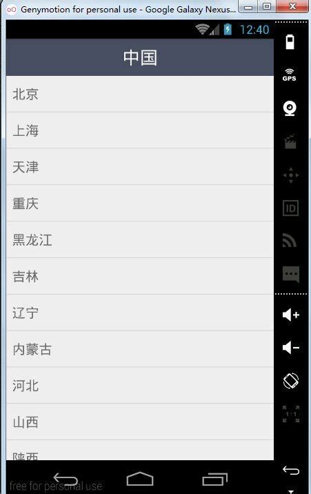 bootstrap linearlayout android 遍历全国地区位置 一 不用重新 博客园