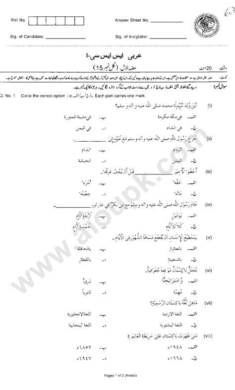 paper pattern of english 9th class 2015 fbise 9th class old papers of arabic for 2014
