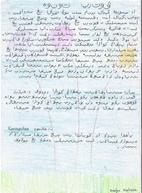Kata Kata Arab Dalam Bahasa Indonesia Syamsul Hadi Limited s academic diary just another site page 3