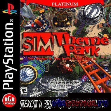 sim theme park xbox 360 скачать sim theme park ps1 rus торрент бесплатно