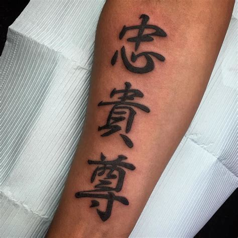 japanese word tattoos a kanji for a wise person it reads loyalty