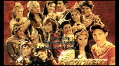 film thailand where is tong sung tong instrumental 1 youtube